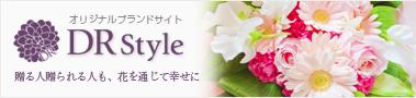 自社ブランドサイト DRStyle 贈る人、贈られる人の幸福感